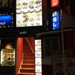 カデル トルコ レストラン&バー 江古田店